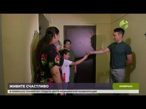 В Ноябрьске семья тридцать лет ждала переезда в капитальное жильё