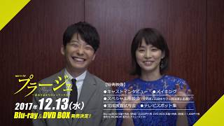 星野源主演最新ドラマ「プラージュ ~訳ありばかりのシェアハウス~」の...
