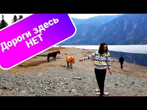 Телецкое озеро 2019, часть 3/НИКОГДА не ездите на Телецкое этой дорогой!!