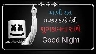 Good Night Gujarati status video ll Gujarati WhatsApp status