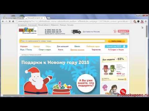 Купоны myToys.ru - сертификаты и промокоды