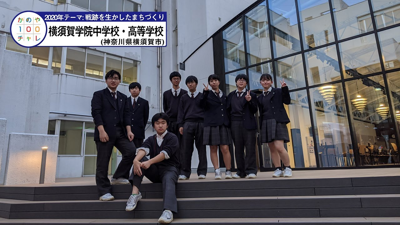 学院 横須賀 横須賀学院高校(神奈川県)の偏差値 2021年度最新版