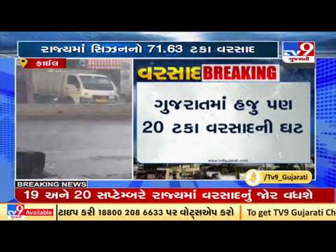 Parts of Gujarat may receive heavy rain showers for next 5 days :  MeT | Tv9GujaratiNews