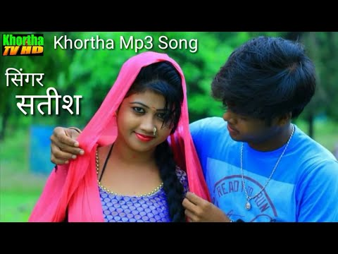 E Tor Lal Sadir Jholoke || New Khortha Audio Song (Singer Satish Das)