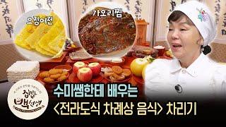 '가오리'를 통째로 쪘습니다. 김수미의 전라도 차례음식…