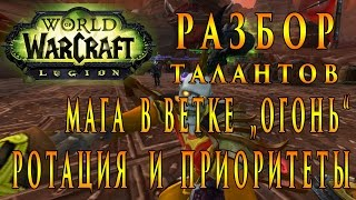 World of Warcraft : Legion ► Разбор Талантов Мага В Специализации