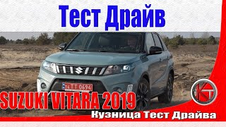 Сузуки Витара 2019 - Презентация И Тест-Драйв. Проверка Боем Suzuki Vitara 2019