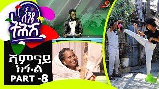 Ethiopia : Enda Tehish (እንዳ ትሕሽ) - 8ይ ክፋል | Tigrigna sitcom drama Part  -8- full - 2019
