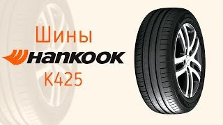 Шины Hankook Kinergy Eco K425 - видео обзор