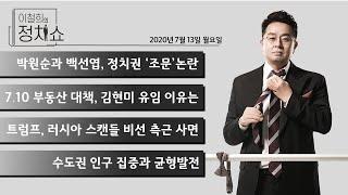 [이철희의 정치쇼] 7월 13일(월) 박원순과 백선엽, 정치권