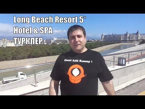 Long Beach Resort 5* Hotel & SPA Deluxe. Turkie. Часть 1.