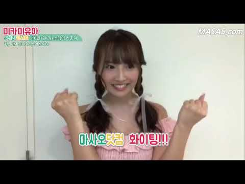 마사오닷컴 4테라콘서트 미카미 유아(三上悠亜) 코멘트 영상!!