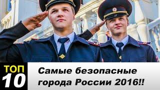 ТОП 10 Самые безопасные города России!! 2016