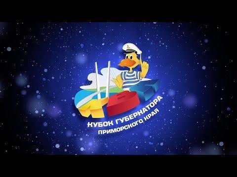 Кубок КВН Губернатора Приморского края