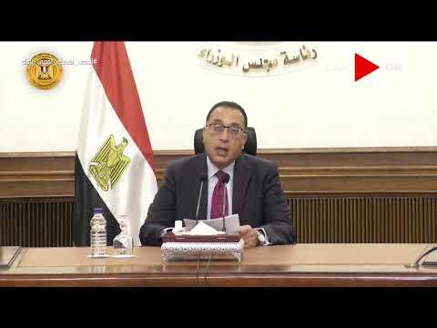 صباح الخير يا مصر - رئيس الوزراء يتابع موقف حجز المرحلة الثالثة للخريطة الاستثمارية الصناعية  - 12:57-2020 / 7 / 11