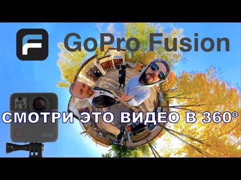 Тест камеры GoPro Fusion. СМОТРИ ЭТО ВИДЕО В 360 ГРАДУСОВ!!!!