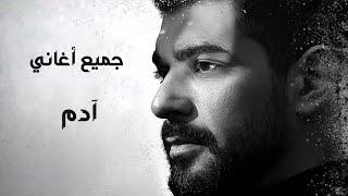 Gambar cover Adam - Feek El Kher | أدم - فيك الخير