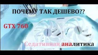 ТОПовая бюджетная видеокарта с TAOBAO GTX 760 + xeon e5450 3,6 ГГц + 8 гигабайт ddr3.