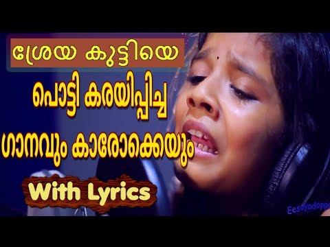 Sreya Jaydeep's Amme Njan Oru Kunjalle Song and Karaoke with lyrics