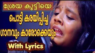 Sreya Jaydeep's Amme Njan Oru Kunjalle Song and Karaoke with lyrics