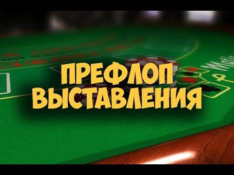 Смотрим префлоп выставления. Школа покера Smart-Poker.ru