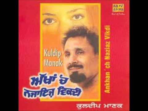 Dhee Jami Chaudhari - Kuldip Manak