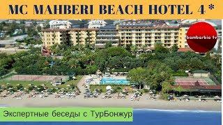MC MAHBERI BEACH HOTEL 4 ТУРЦИЯ Аланья плюсы и минусы отеля Экспертные беседы с ТурБонжур