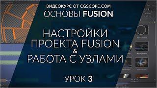 Урок 3 - Fusion 9 - Настройки проекта и создание узлов - CGScope