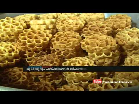 Home made 'palaharam' from Thrissur: Home based small business by housewives