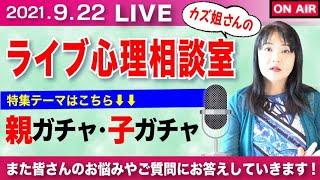 9.22 カズ姐さんのライブ心理相談室 「親ガチャ・子ガチャ」ってなに?