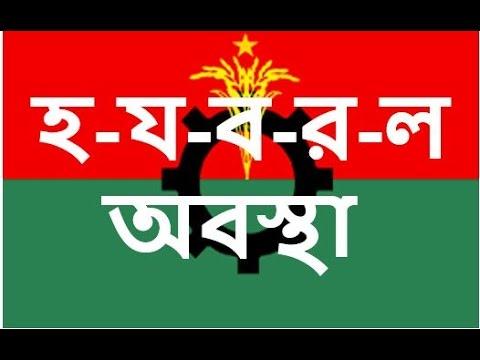 BNP-র তৃণমূলে নেতাকর্মীদের হ-য-ব-র-ল অবস্থা