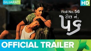 Roll No. 56 - Official Gujarati Trailer | Full Movie Live On Eros Now