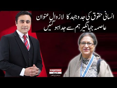 To The Point With Mansoor Ali Khan - 11 February 2018 - Express News