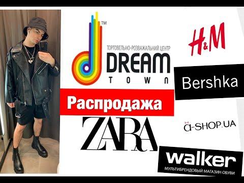 Скидки в Dream Town! Ужас в H&M! Находки в Zara/Bershka