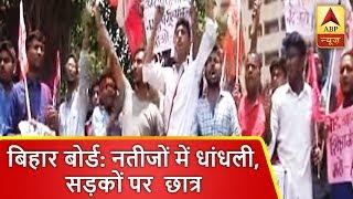 बिहार बोर्ड पर नतीजों में धांधली का आरोप, सड़कों पर उतरे छात्र | ABP News Hindi