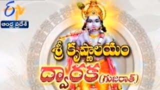 Teerthayatra - Sri Krishnalayam Dwaraka ( Gujarat ) - తీర్థయాత్ర - 18th August 2014