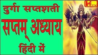 Video दुर्गा सप्तशती सप्तम् अध्याय (सातवाँ अध्याय) हिंदी में, Durga Saptashati Chapter 7 in Hindi download MP3, 3GP, MP4, WEBM, AVI, FLV Oktober 2018