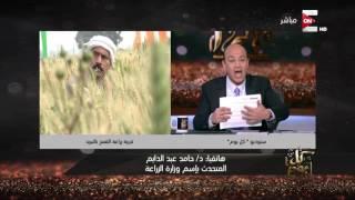 المتحدث بإسم وزارة الزراعة : لم يصدر اى تقرير من مركز البحوث الزراعية حول زراعة القمح بالتبريد