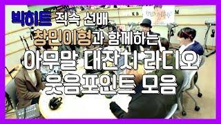 [방탄소년단] 소속사 직속 선배 창민이형과 함께하는 아무말 대잔치 라디오 웃음 포인트 모음