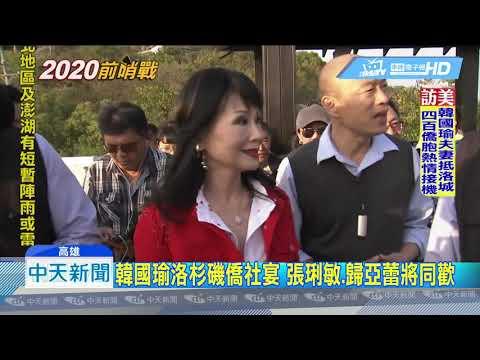 201904013中天新聞 韓國瑜洛杉磯僑社宴 藝人張琍敏同行