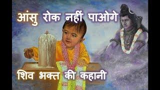 शिव ने गरीब बनकर ली, एक गरीब भक्त की परीक्षा |दिया कभी ना ख़त्म होने वाला अनाज: Dasimayya Shiva Story