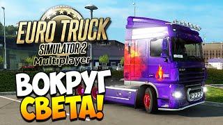 ВОКРУГ СВЕТА НА DAF XF105! | Euro Truck Simulator 2 Multiplayer (ETS 2)