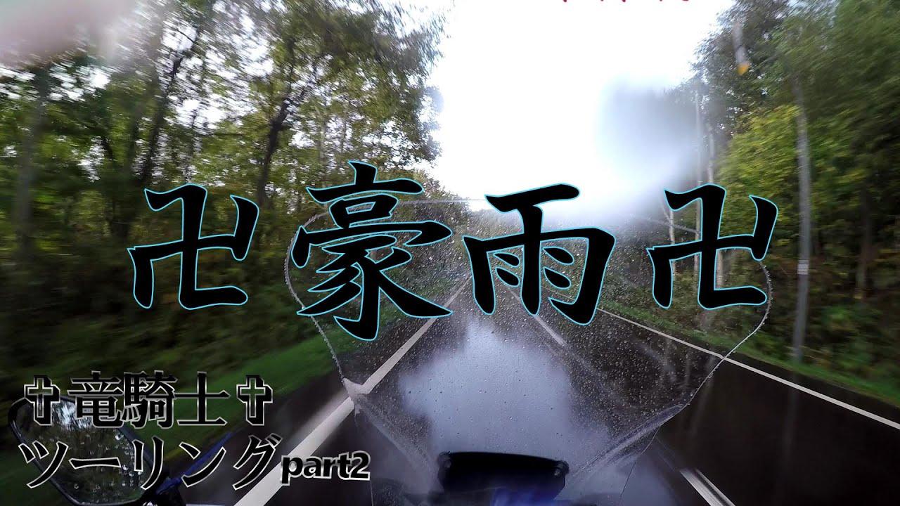 【MT-09tracer】帰りに豪雨に見舞われるツーリング【モトブログ#31】