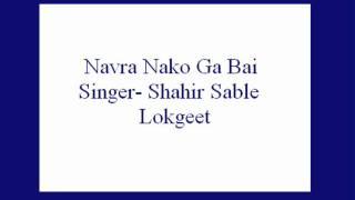 Navra Nako Ga Bai- Shahir Sable (Lokgeet).