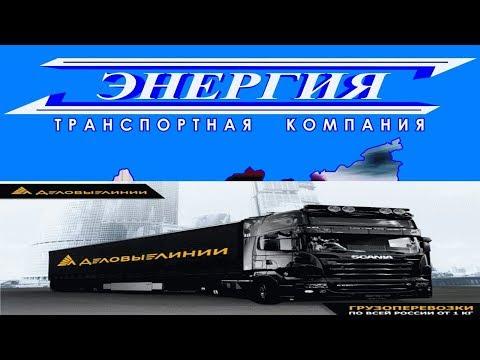 """транспортная компания """"Деловые линии"""" транспортная компания энергия или деловый линии"""