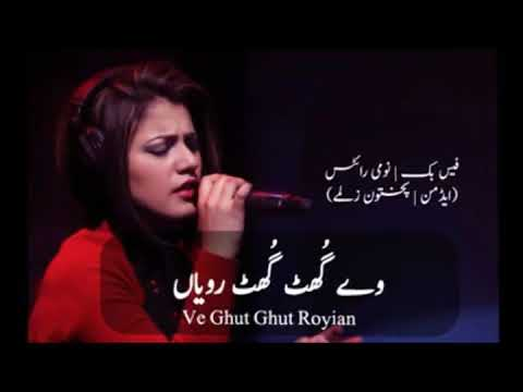 ve Bulleya saiyaan Lyrics – Qurat Ul Ain Balouch (QB)