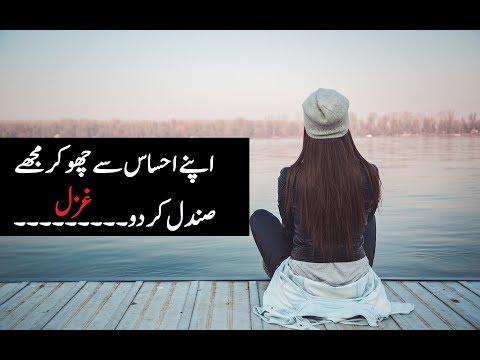 Mujhy Sandal Kardo (Wasi Shah) l Heart Touching Ghazal l Poetry About Love l 2 Line Urdu Sad  Poetry