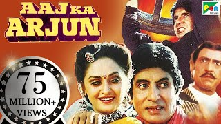 Aaj Ka Arjun | Full Movie | Amitabh Bachchan, Jayapradha | HD 1080p