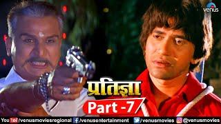 Pratigya Part 7   Bhojpuri Action Movie   Dinesh Lal Yadav   Pawan Singh & Monalisa   Superhit Movie