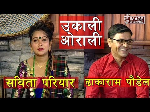 Ukali Orali with Dhakaram Paudel & Sabita Pariyar - 2075 - 2 - 7